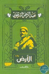 124078 - تحميل كتاب الأرض - رواية pdf لـ عبد الرحمن الشرقاوي