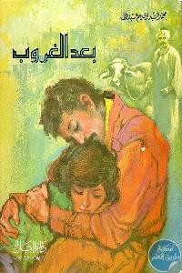 124921 - تحميل كتاب بعد الغروب - رواية pdf لـ محمد عبد الحليم عبد الله