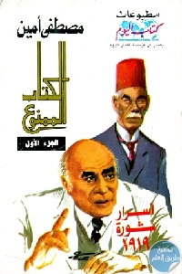 12655664 - تحميل كتاب الكتاب الممنوع - الجزء الأول والثاني : أسرار ثورة 1919 pdf لـ مصطفى أمين