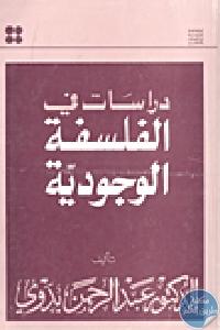 128273 - تحميل كتاب دراسات في الفلسفة الوجودية pdf لـ الدكتور عبد الرحمن بدوي