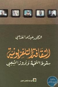 129724 - تحميل كتاب الثقافة التلفزيونية - سقوط النخبة وبروز الشعبي pdf لـ عبد الله الغذامي