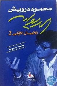 13079733 - تحميل كتاب الديوان - الأعمال الأولى 2 pdf لـ محمود درويش