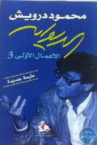13079770 - تحميل كتاب الديوان - الأعمال الأولى 3 pdf لـ محمود درويش