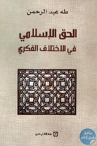 131283 - تحميل كتاب الحق الإسلامي في الاختلاف الفكري pdf لـ طه عبد الرحمن