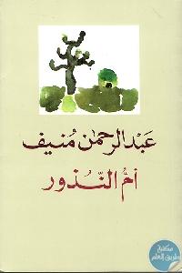 136677 - تحميل كتاب أم النذور - رواية pdf لـ عبد الرحمن منيف