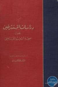 13934 213 1 - تحميل كتاب دراسات المستشرقين حول صحة الشعر الجاهلي pdf لـ الدكتور عبد الرحمن بدوي