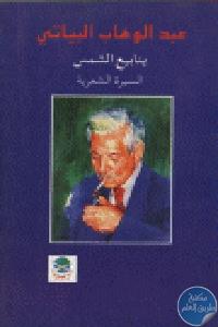141326 - تحميل كتاب ينابيع الشمس - السيرة الشعرية pdf لـ عبد الوهاب البياتي