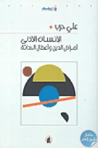 141532 - تحميل كتاب الإنسان الأدنى - أمراض الدين وأعطال الحداثة pdf لـ علي حرب