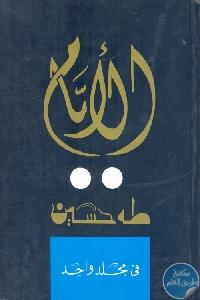 14478 - تحميل كتاب الأيام (مجلد واحد) pdf لـ طه حسين