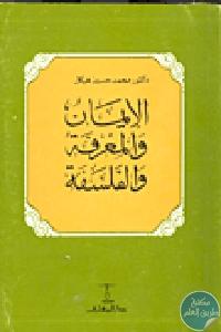 14536 - تحميل كتاب الإيمان والمعرفة والفلسفة pdf لـ دكتور محمد حسين هيكل