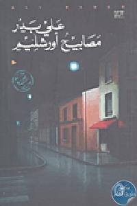 148056 - تحميل كتاب مصابيح أورشليم - رواية pdf لـ علي بدر