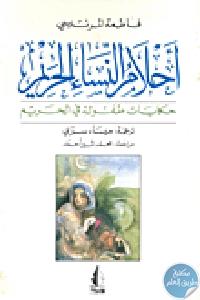 148258 - تحميل كتاب أحلام النساء الحريم : حكايات طفولة في الحريم pdf لـ فاطمة المرنيسي