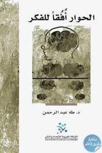 1518c 139 1 - تحميل كتاب الحوار أفقا للفكر pdf لـ د.طه عبد الرحمن
