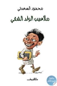 152818 - تحميل كتاب ملاعيب الولد الشقي pdf لـ محمود السعدني