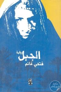 153276 - تحميل كتاب الجبل - رواية pdf لـ فتحي غانم