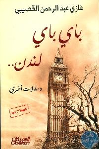 153797 - تحميل كتاب باي باي لندن.. ومقالات أخرى pdf لـ غازي عبد الرحمن القصيبي