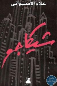 154285 - تحميل كتاب شيكاجو - رواية pdf لـ علاء الأسواني