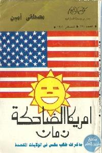 15744765 - تحميل كتاب أمريكا الضاحكة pdf لـ مصطفى أمين