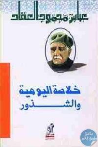 1576419922 - تحميل كتاب خلاصة اليومية والشذور pdf لـ عباس محمود العقاد