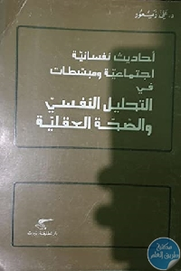15846812. SY475  - تحميل كتاب أحاديث نفسانية اجتماعية pdf لـ د. علي زيعور
