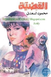 15854042 - تحميل كتاب القضية pdf لـ محمود السعدني