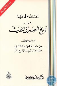 160295 - تحميل كتاب لمحات اجتماعية من تاريخ العراق الحديث pdf لـ الدكتور علي الوردي