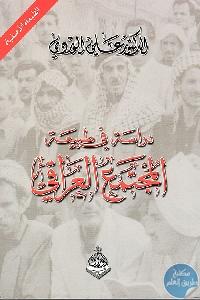 160296 - تحميل كتاب دراسة في طبيعة المجتمع العراقي pdf لـ الدكتور علي الوردي