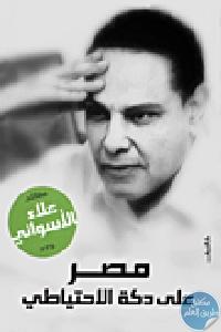 160776 - تحميل كتاب مصر على دكة الاحتياطي pdf لـ علاء الأسواني