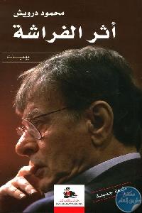161680 - تحميل كتاب أثر الفراشة - يوميات pdf لـ محمود درويش