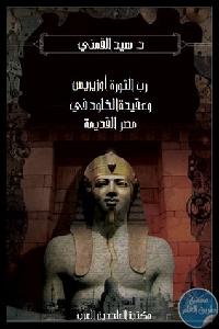 16192943 - تحميل كتاب رب الثورة - أوزيريس وعقيدة الخلود في مصر القديمة pdf لـ سيد القمني