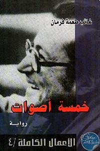 163553 - تحميل كتاب خمسة أصوات - رواية pdf لـ غائب طعمة فرمان