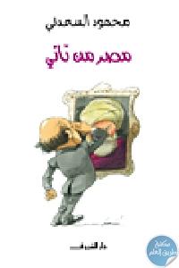 166054 - تحميل كتاب مصر من تاني pdf لـ محمود السعدني