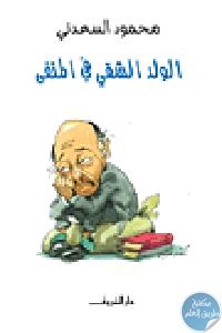166055 - تحميل كتاب الولد الشقي في المنفى pdf لـ محمود السعدني