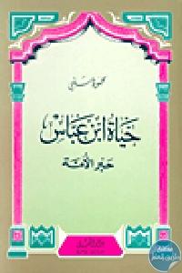 16924 - تحميل كتاب حياة ابن عباس حبر الأمة pdf لـ محمود شلبي