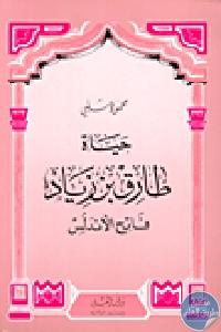 16958 - تحميل كتاب حياة طارق بن زياد فاتح الأندلس pdf لـ محمود شلبي