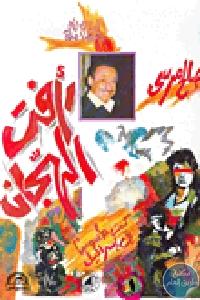 17179 - تحميل كتاب رأفت الهجان : كنت جاسوسا في اسرائيل ( ثلاثة أجزاء) pdf لـ صالح مرسي