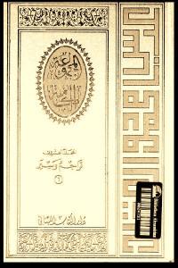 171e5 186 - تحميل كتاب المجموعة الكاملة -المجلد العشرون : تراجم وسير (6) pdf لـ عباس محمود العقاد