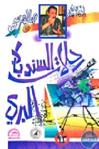 17223 - تحميل كتاب رحلات السندباد البري - قصة pdf لـ صالح مرسي