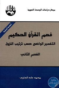173938 - تحميل كتاب فهم القرآن الحكيم - التفسير الواضح حسب ترتيب النزول ( القسم الثاني) pdf لـ محمد عابد الجابري