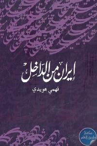 174713 - تحميل كتاب إيران من الداخل pdf لـ فهمي هويدي