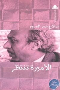 174965 - تحميل كتاب الأميرة تنتظر pdf لـ صلاح عبد الصبور