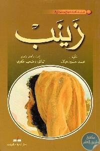 175108 - تحميل كتاب زينب - رواية pdf لـ محمد حسين هيكل