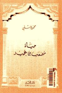 176c0 850 - تحميل كتاب حياة مصعب بن عمير pdf لـ محمود شلبي