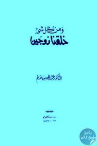 17752 323 1 - تحميل كتاب ومن كل شيء خلقنا زوجين pdf لـ الدكتور عبد المحسن صالح