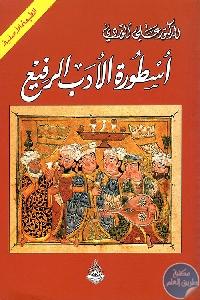 179716 - تحميل كتاب أسطورة الأدب الرفيع pdf لـ الدكتور علي الوردي