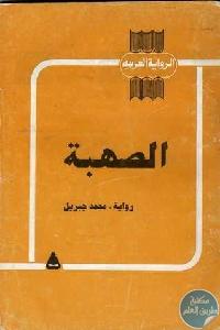 17975597 - تحميل كتاب الصهبة - رواية pdf لـ محمد جبريل