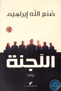 186308 - تحميل كتاب اللجنة - رواية pdf لـ صنع الله ابراهيم