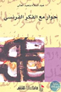 187478 - تحميل كتاب حوار مع الفكر الفرنسي pdf لـ عبد السلام بنعبد العالي