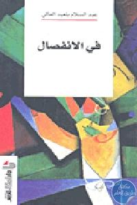 187498 - تحميل كتاب في الانفصال pdf لـ عبد السلام بنعبد العالي