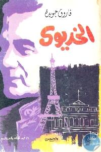 18860 - تحميل كتاب الخديوي - مسرحية شعرية pdf لـ فاروق جويدة